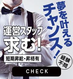 広島フォーチューン スタッフ求人