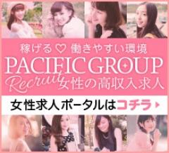 パシフィックグループ 女性求人