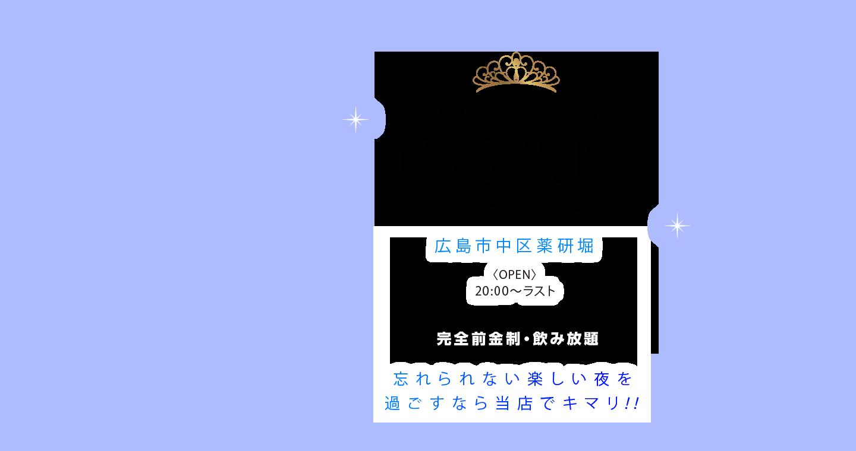 広島県広島市中区薬研堀のセクキャバFORTUNE ヘッダーイメージオーバーレイ画像